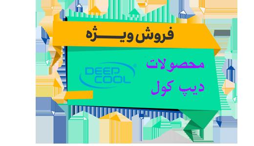 banner-deepcool-sale